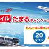 【羽田空港に行くだけ!】JALマイルがもらえるキャンペーン!