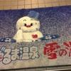 【上越市・安塚】『ゆきだるま温泉』お風呂上がりは床暖の入った広い休憩所でゴロゴロしましょう♪