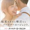 年収1千万を振って結婚願望を羽田空港に置いてきた話