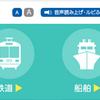 JR山口線本俣賀駅で乗降用扉が50cm程度開いて走行!重大インシデント認定車両障害発生!