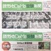 『読売KODOMO受験新聞』?こども新聞購読その後