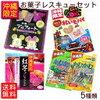 沖縄限定のお菓子の超お得なセット「沖縄限定お菓子レスキューセット」✨