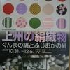 藤岡歴史館秋期企画展『上州の絹織物 ぐんまの絹とふじおかの絹』