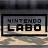 遊び心満載!ダンボールで作るゲームキットが面白いNintendo Labo(ニンテンドーラボ)