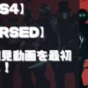 【初見動画】PS4【CRSED】を遊んでみての評価と感想!