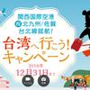 【台湾観光局】悠遊カード&桃園メトロ片道乗車引き換え券プレゼント!【台湾へ行こうキャンペーン】