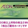 【株主優待】イオン(8267)とアスラポート・ダイニング(3069)
