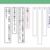 国語の授業で、スクールタクトを使って川柳を学ぶ模擬授業