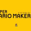 スーパーマリオメーカー 2 今夏Switchに登場 今年も止まらない任天堂