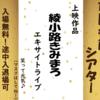 綾小路きみまろ 爆笑!エキサイトライブDVD上映会 3月26日(金)市民会館で開催!!