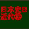 第1次護憲運動と第1次世界大戦(前編) センターと私大日本史B・近代で高得点を取る!