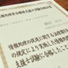 IPA 情報処理安全確保支援士試験に合格しました