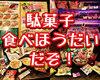 懐かしのお菓子が『500円+ドリンク』で食べ放題!池袋駄菓子バーの予約方法とレポート