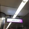 大阪メトロ谷町線の天王寺駅の2番のりばも…