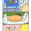 金魚は三代川で育つと……な話。