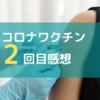 【2回目体験・感想】コロナワクチン摂取直後のレポート【20代男性】