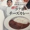 vs『敏腕プロデューサー矢野通PRESENTS 技あり コク旨チーズカレー』戦