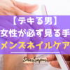 【男の爪磨き】メンズネイルケアおすすめ完全マップ(2019年版)