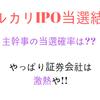メルカリ【IPO】当選結果、初値予想!!当選確率はこれくらいだよ~~