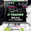 """【業界初】""""アルトコイン""""を使った自動売買システム"""