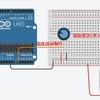TinkercadによるArduinoシミュレーション40 ~ センサ入力のメモリ書き込み