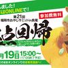 第21回 福岡市おやじサミットin長尾 開催します!