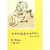 読書録「サラダ好きのライオン」