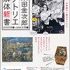 [企画展]★木田金次郎 アトリエ解体新書展