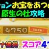 【ピクミン3デラックス】 ミッション  お宝をあつめろ!  原生の杜 攻略 スコア4750 #32
