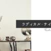 【海外記事より】ラディカル・サイエンス