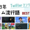 アンケート!Twitterで聞いた2019年ゲーム流行語ベスト10!