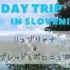 リュブリャナから日帰り!ブレッド湖&ボヒニュ湖への行き方とおすすめ観光スポット。