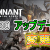 【Remnant: From the Ashes】8/30のアップデートの変更点【PC,PS4,XBOX】