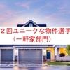 【なんでも選手権】第2回:ユニークな物件選手権(一軒家部門)