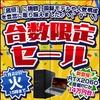 Frontier RTX2060搭載ゲーミングPC発売!台数限定で14万円でセール実施中!1月22日まで