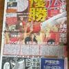 今日のカープ本:『カープの優勝を報じた9月11日付スポーツ紙(東京版)6紙』