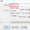 Vagrant:IPアドレスを振っていない仮想マシンに sshログインする方法