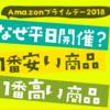 Amazonプライムデーはなぜ平日開催?「1番安い商品」と「1番高い商品」2018年版