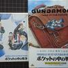 【おすすめアニメ】円盤買うほどお気に入りのアニメその5『機動戦士ガンダム0080 ポケットの中の戦争』
