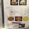 京都駅にある四川料理屋は麻婆豆腐が有名らしいから潜入したら星になった件
