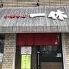 中華そば一休さんに行って「せり中華そば」を食べてきました。