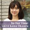 第14回  岡浦 加奈さん(2013 選抜コース1期生)