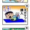 【絵日記】2017年8月27日~9月2日