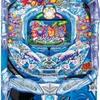 三洋物産「CR 大海物語スペシャル(2016)(With アグネス・ラム)」の筐体&ウェブサイト&情報