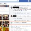 【fb】PC操作時、facebookのコメントやメッセンジャーで改行する方法