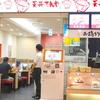 天丼・並。羽田空港国内線第1旅客ターミナル「てんや」