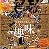 nuroモバイル0円SIM「0 SIM」+ 楽天コミュニケーションズ株式会社 ≧ 楽天モバイル「050データSIM」?