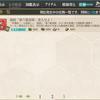 艦これ 荒潮改二5-5任務
