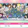 駅メモ!イベント『でんこ アイドルユニット 総選挙』終了ー!結果報告だに