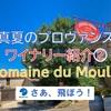 2020年 真夏のプロヴァンス・ヴァンソーブル村のワイナリー紹介・Domaine du Moulin